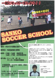 SANKOサッカー教室